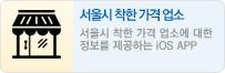 서울시 착한 가격업소