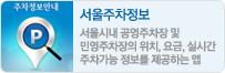 서울 주차정보