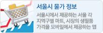 서울시 물가 정보