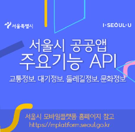 서울시 공공앱 주요기능 API