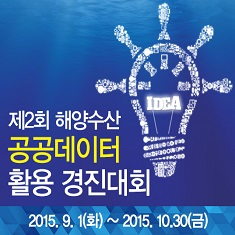 제 2회 해양수산 공공데이터 활용 경진대회