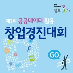 제3회 공공데이터 활용 창업경진대회