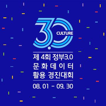 제4회 정부3.0 문화데이터 활용 경진대회
