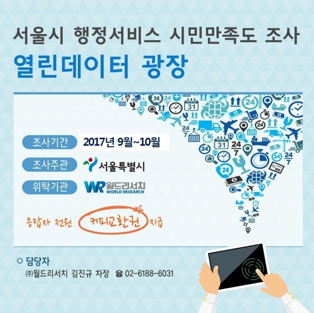 서울시 행정서비스 시민만족도 조사 - 열린데이터 광장