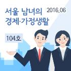 서울 남녀의 경제.가정생활