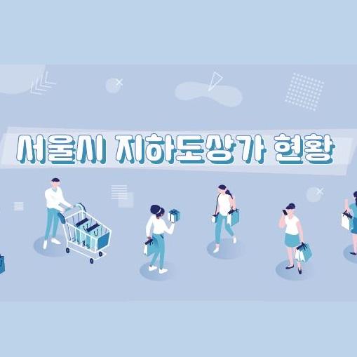 http://data.seoul.go.kr/opendata/board/10005/5_(1).JPG