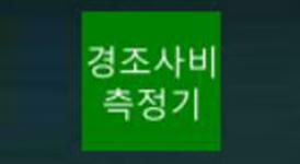 http://data.seoul.go.kr/opendata/board/10005/InvestigationMoney.png