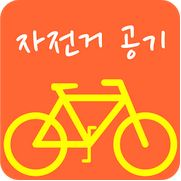 http://data.seoul.go.kr/opendata/board/10005/bicycle_main1.JPG