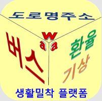 http://data.seoul.go.kr/opendata/board/10005/buswa_main.JPG