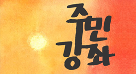 http://data.seoul.go.kr/opendata/board/10005/citizenLecture.png