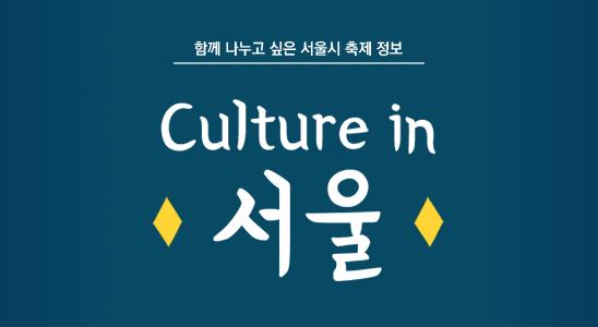 http://data.seoul.go.kr/opendata/board/10005/cultureInSeoul.png