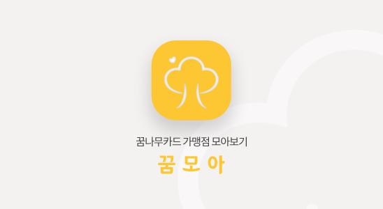 http://data.seoul.go.kr/opendata/board/10005/dreamMoa.png