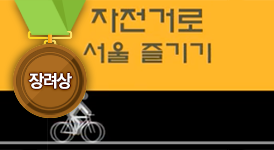 http://data.seoul.go.kr/opendata/board/10005/goBicycle.png
