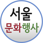 http://data.seoul.go.kr/opendata/board/10005/icon140seouldata.png