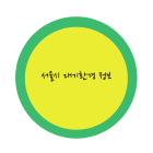 http://data.seoul.go.kr/opendata/board/10005/largeIcon_140.png