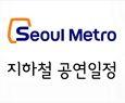 http://data.seoul.go.kr/opendata/board/10005/metroseoul_main.JPG