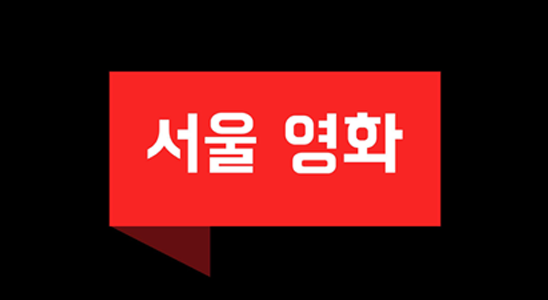 http://data.seoul.go.kr/opendata/board/10005/movieSeoul.png