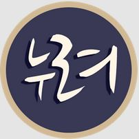 http://data.seoul.go.kr/opendata/board/10005/nuryo_main.JPG