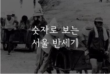 http://data.seoul.go.kr/opendata/board/10005/seoulbansegi_main.JPG