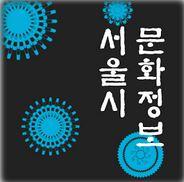 http://data.seoul.go.kr/opendata/board/10005/seoulculture_main.JPG