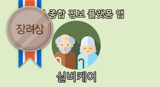 http://data.seoul.go.kr/opendata/board/10005/silverCare.png