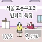 http://data.seoul.go.kr/opendata/board/10005/sm1401.jpg