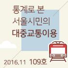 http://data.seoul.go.kr/opendata/board/10005/sm1402.jpg