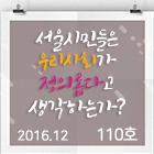 http://data.seoul.go.kr/opendata/board/10005/sm_1401.jpg