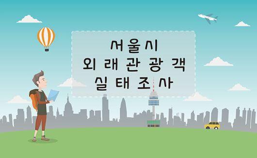 http://data.seoul.go.kr/opendata/board/10005/sososo.JPG