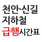http://data.seoul.go.kr/opendata/board/10005/subway140-140.png