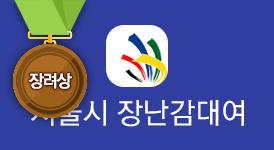 http://data.seoul.go.kr/opendata/board/10005/toyRental.png