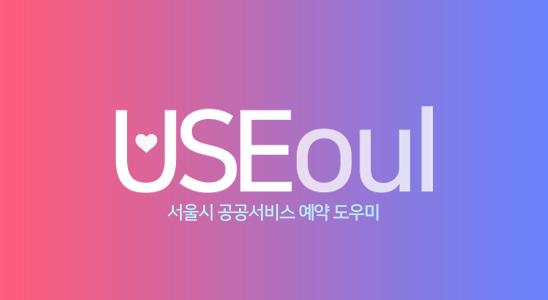 http://data.seoul.go.kr/opendata/board/10005/uSeoul.jpg
